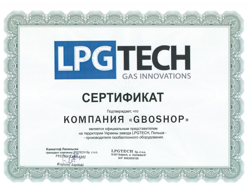 Сертификат LPGTech