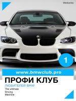 BMWClub.pro